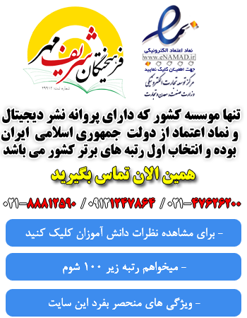 کنکور فرهیختگان شریف مهر انتخاب رشته کنکور