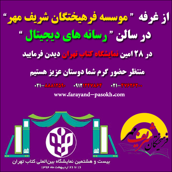 ketab فرهیختگان شریف مهر در 28 امین نمایشگاه کتاب تهران