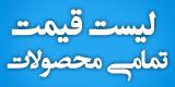 لیست قیمت محصولات آموزشی فرهیختگان شریف مهر