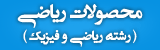 خرید آنلاین محصولات فرهیختگان شریف مهر