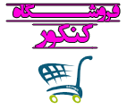 shoppppp-darband.png (142×122)